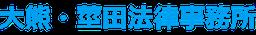 大熊・莖田法律事務所